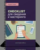 CHECKLIST для сведения и мастеринга